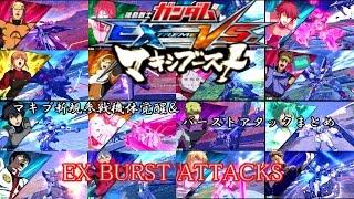 [Burst Attacks]機動戦士ガンダム EXTREME VS. MAXI BOOST マキブ参戦機体覚醒&バーストアタックまとめ thumbnail