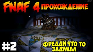Five Nights At Freddy S 4 Прохождение и первая ночь 1 ночь Фредди что то задумал FNAF 4
