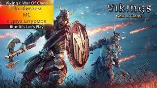 Vikings: War Of Clans - Штурм МС первый боевой ролик!