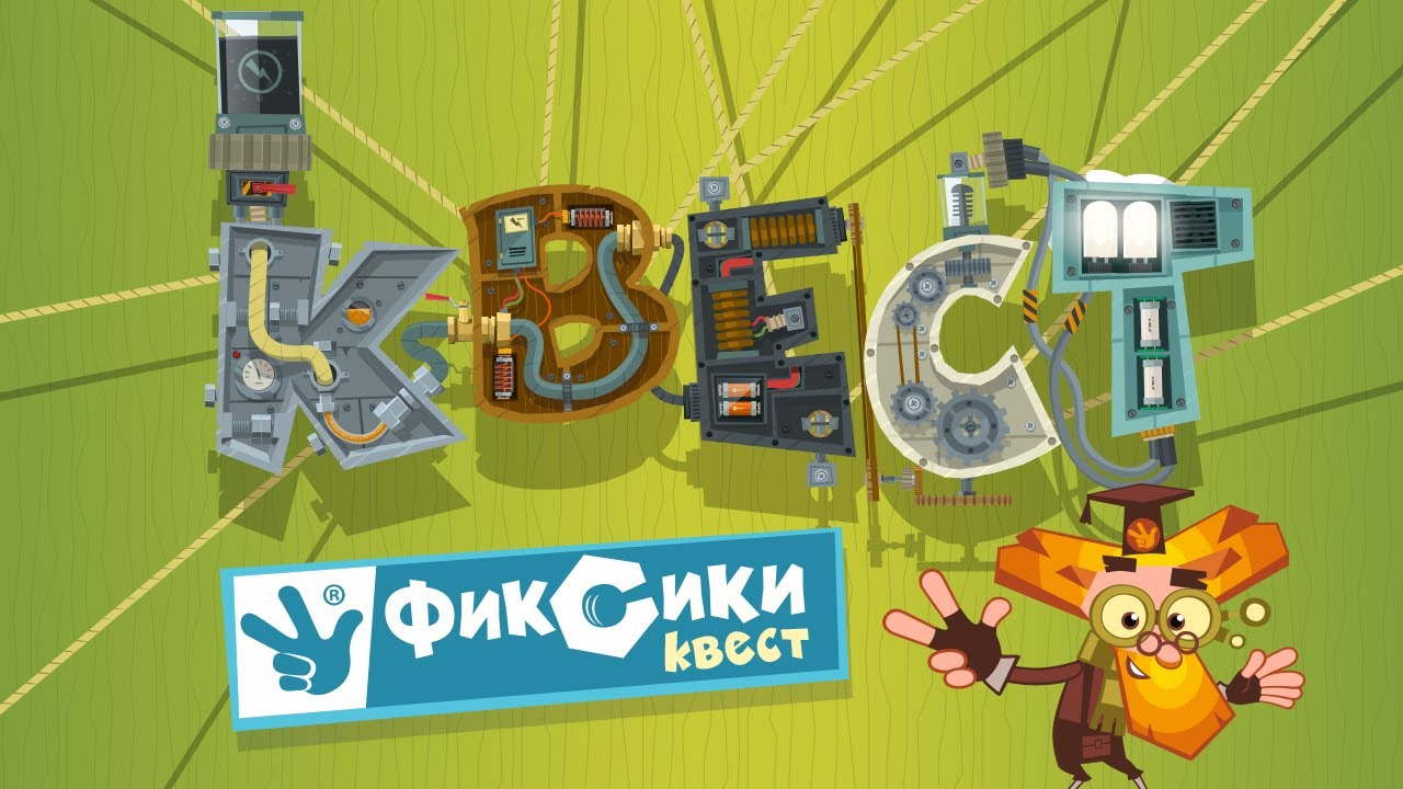 Фиксики Квест - Новая игра - играем с фиксиками дома вместе