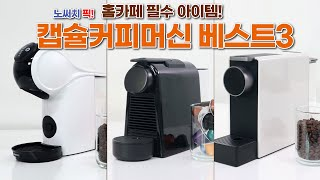 가성비 끝판왕 캡슐 ☕커피머신 3종 추천!(샤오미 SC…