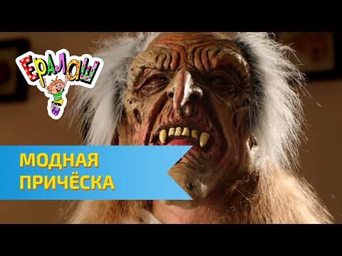 Ералаш Модная прическа (Выпуск №316)