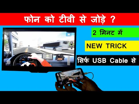 How To Connect Phone To Tv Using USB Cable    Phone Ko TV Se Kaise Connect Kare In Hindi 2020