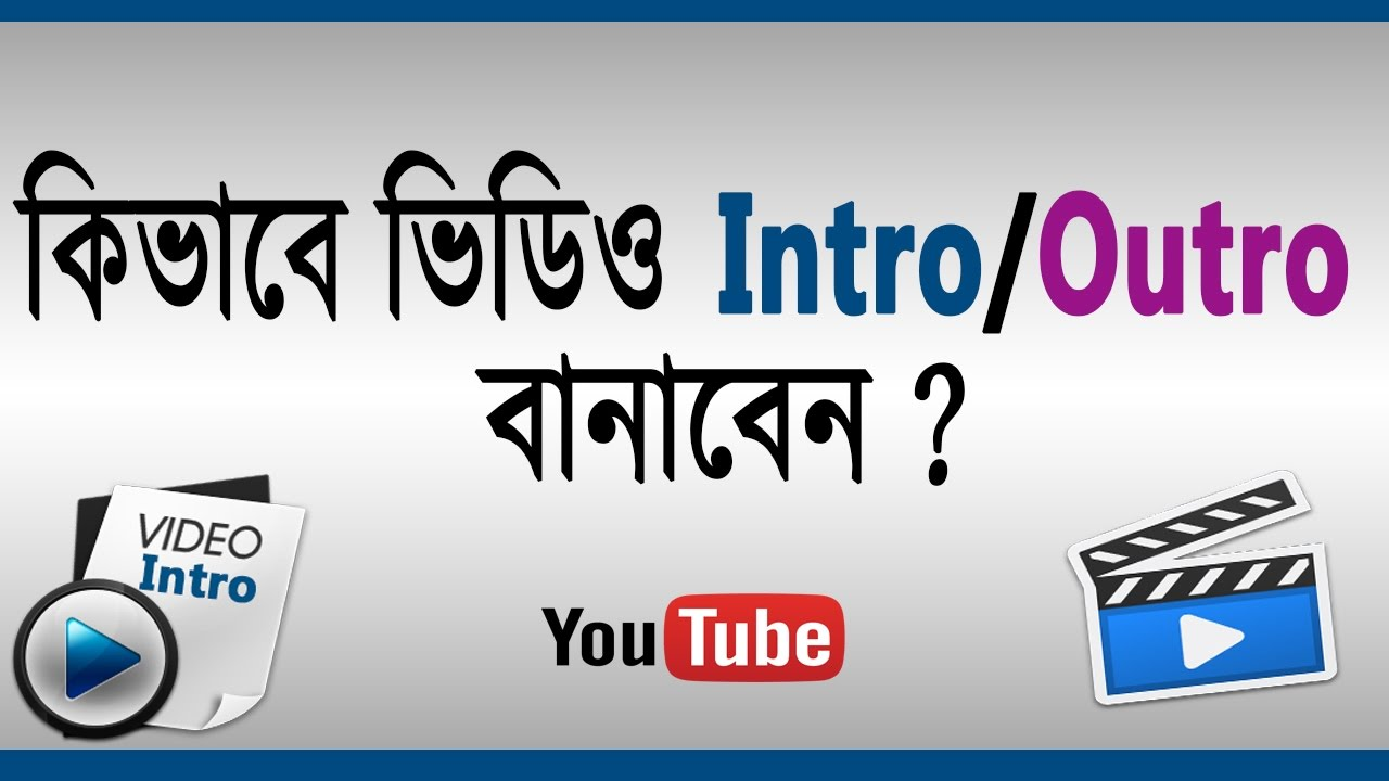 How To Make a Video Intro/Outro in Bangla | Free Intro Templates ...