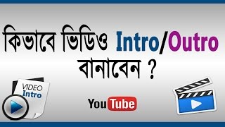 how to make a video introoutro in bangla free intro templates how to make intro for your video