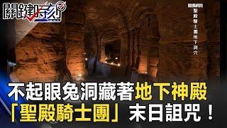 一個不起眼的兔洞藏著七百年地下神殿 「聖殿騎士團」末日詛咒! 關鍵時刻  20170309-7 劉燦榮