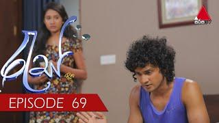 Ras - Epiosde 69 | 01st June 2020 | Sirasa TV - Res Thumbnail