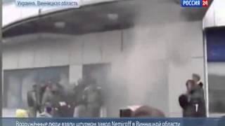 ЭКСКЛЮЗИВ Захвачен ликёро водочный завод Nemiroff ! Вооружённые люди захватили завод в Винницкой обл(, 2015-02-11T21:02:46.000Z)
