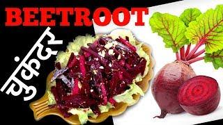 ✅ अति मिठो   BEETROOT Recipe   चुकंदर कसरी बनाउने ?    Healthiest Food to eat  🍴 109