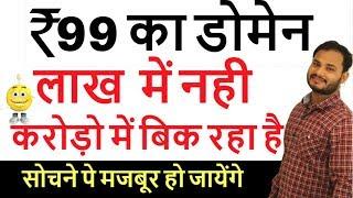 99 रूपये का डोमेन लाख में नही करोड़ो में बिक रहा है | Online business ideas in hindi | Hindi Video