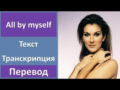 Celine Dion - All By Myself - текст, перевод, транскрипция