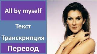 Скачать Celine Dion All By Myself текст перевод транскрипция