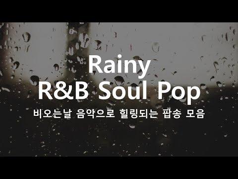 빗소리와 잘 어울리는 R&B Soul pop Rainy pop Healing pop 힐링팝송 모음
