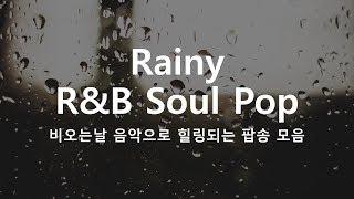 Download Mp3 빗소리와 잘 어울리는 R&b Soul Pop. Rainy Pop. Healing Pop. 힐링팝송 모음 Gudang lagu