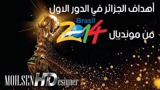 vuclip كل اهداف مباريات الجزائر في الدور الاول من مونديال 2014