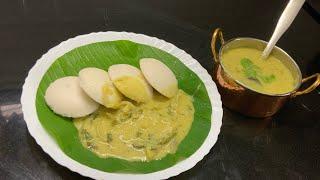 கும்பகோணம் கடப்பா இப்படி பக்குவமா செஞ்சு அசத்துங்க/Kumbakonam kadappa /Best side dish for idly dosa