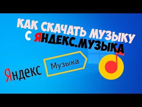 Как скачать музыку с сервиса - Яндекс музыка