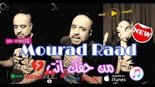 Cheb Mourad Raad [Vidéo Clip]   من حقك انت تغيري عليا