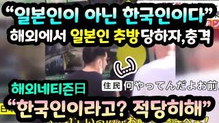 """""""일본이이 아닌 한국인이다"""" 해외에서 추방당하자 부정하는 상황 // """"한국인이라고? 적당히해"""" [해외반응]"""