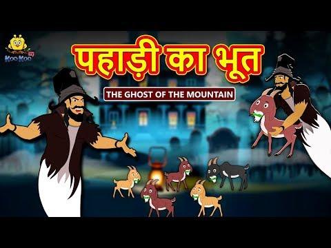 पहाड़ी का भूत - Hindi Kahaniya for Kids | Stories for Kids | Moral Stories | Koo Koo TV Hindi