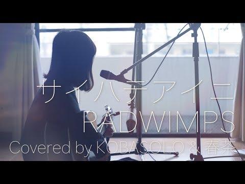 【Wanita Bernyanyi】 Saahate Ini / RADWIMPS (Penuh Ditutupi Oleh Cobasolo & Spring Tea)