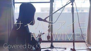 今回はRADWIMPSのサイハテアイニをフルカバーしました。ボーカルは春茶...