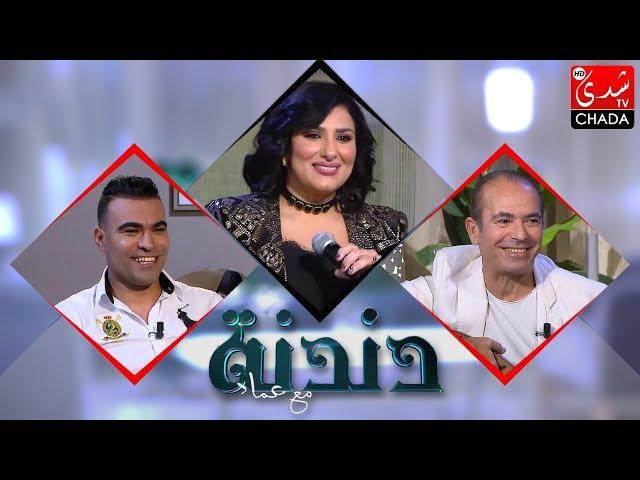 دندنة مع عماد النتيفي : نبيل الخالدي, ليلى البراق و ياسر عماد - الحلقة الكاملة