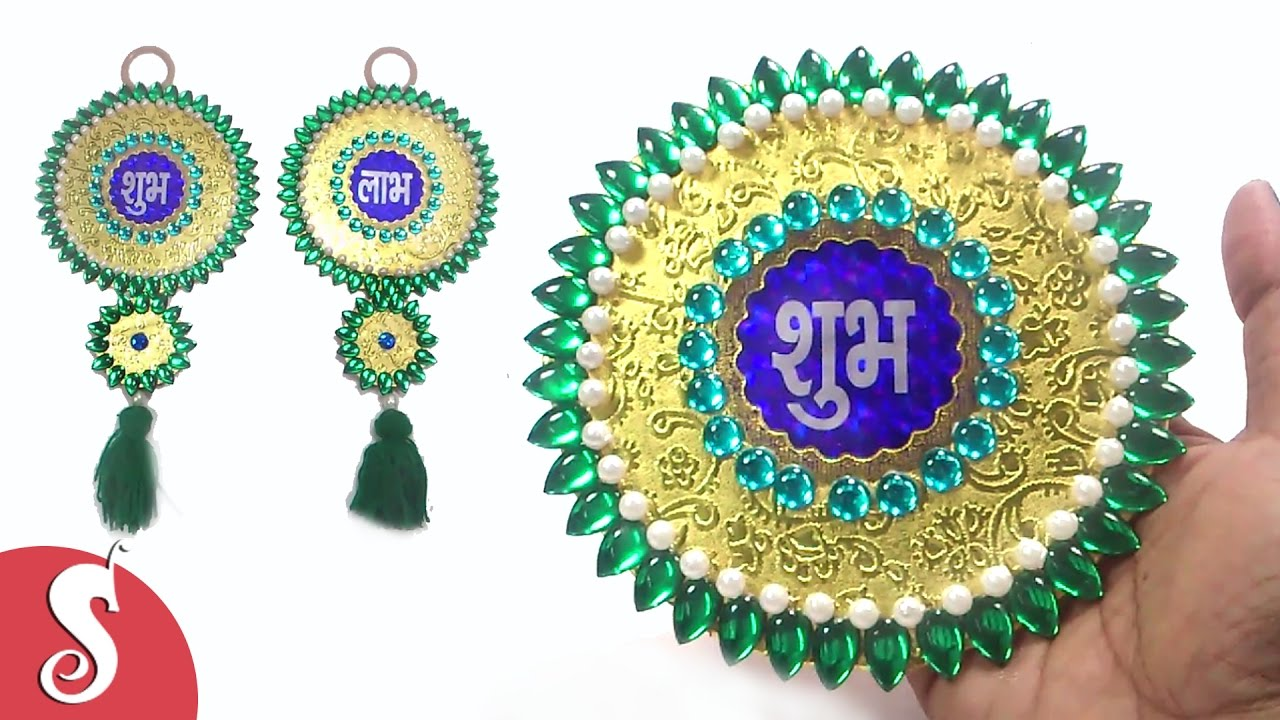 Shubh Labh Wall Hanging Design from Waste CDsDVDs Sonalis