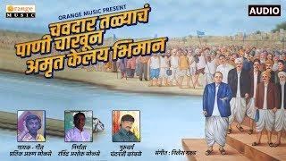 Chavdar Talyacha Pani Chakhun | Bhimgeet | Bhim Song Orange Music