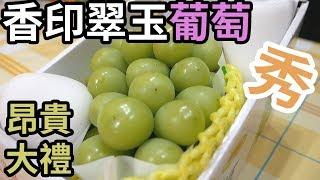 【粉黃豬】香印翠玉葡萄,日本岡山的好味道,太奢華了吧 (CC字幕) #米格魯開箱