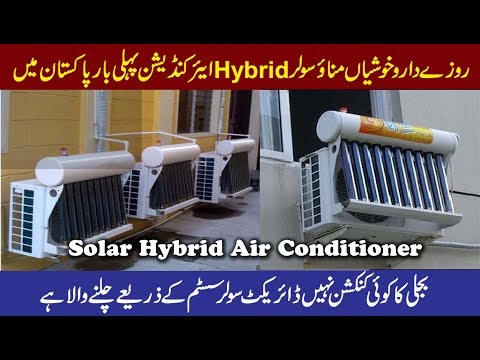 New Solar Hybrid Air Conditioner in Pakistan for home and offices details in urdu hindi