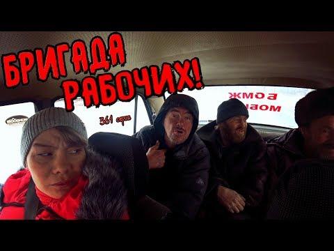 РАБОЧАЯ БРИГАДА / ЕДЕМ НА ОБЪЕКТ / 361 серия (18+)