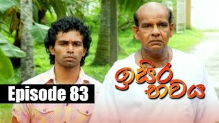 Isira Bawaya | ඉසිර භවය | Episode 83 | 25 - 08 - 2019 | Siyatha TV Thumbnail
