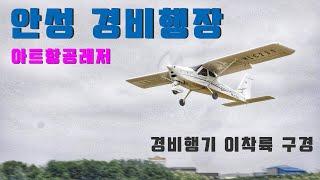 안성 경비행장 아트항공레저 경비행기 이착륙 영상 ( 팜…