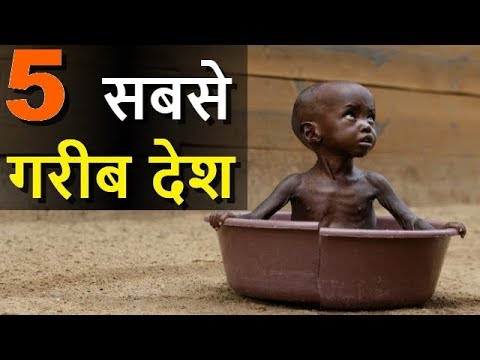 दनय क सबस गरब दश Top World Most - Five poorest countries