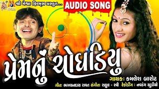 Prem Nu Choghadiyu || Kamlesh Barot || Gujarati Love Song || ચોઘડિયું જોઈ ને ચાલો ||