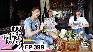 เทยเที่ยวไทย The Route | ตอน 399 | พาเที่ยว สวนทวีชล จ.เชียงใหม่