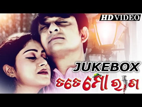 TATE MO RANA Super Hit Film Full Audio Songs JUKEBOX | SARTHAK MUSIC