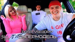 RASA & VSEGDA17 - Супермодель (Премьера 2019)