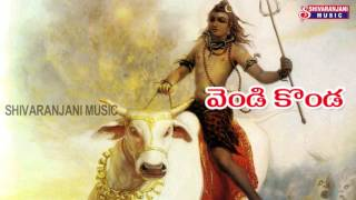 VENDI KONDA  || LORD SIVA DEVOTIONAL SONGS || SHIVARANJANI MUSIC