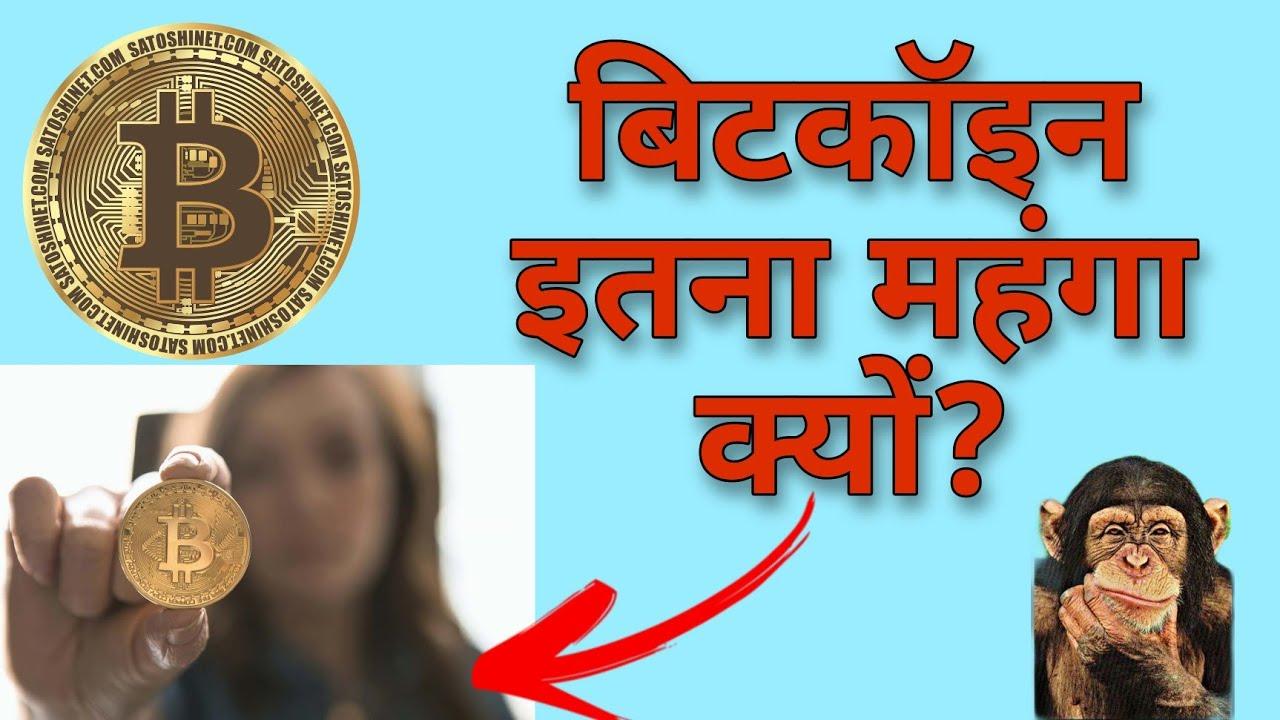 Bitcoin इतना महंगा क्यों|क्रिप्टो करेंसी| Bitcoin|#shorts