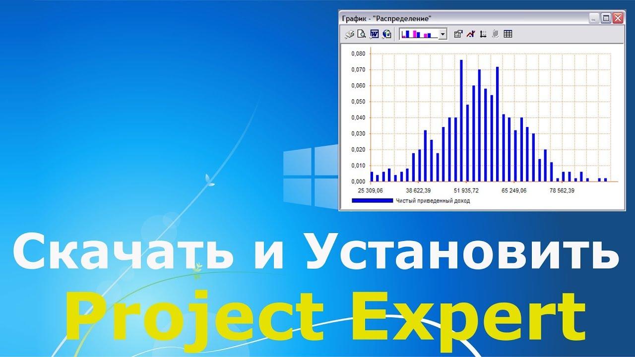 project expert 7.55 скачать
