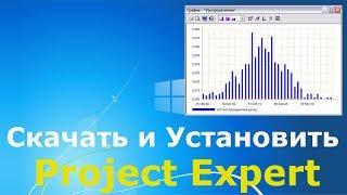 Где и как скачать и как установить Project Expert