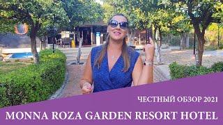 MONNA ROZA GARDEN RESORT HOTEL - уникальная 4 в Кемере. Обзор 2021