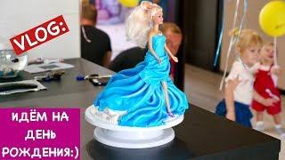 Vlog: Приготовили красивый торт на день рождения и идем с ним в гости