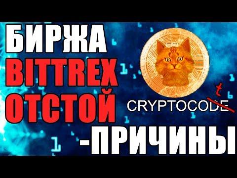 BITTREX ОТСТОЙ, Минусы Биржи Битрекс, Как вывести криптовалюту с биржи на Binance, Криптовалюта
