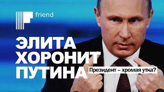 Элита хоронит Путина. Президент – хромая утка?