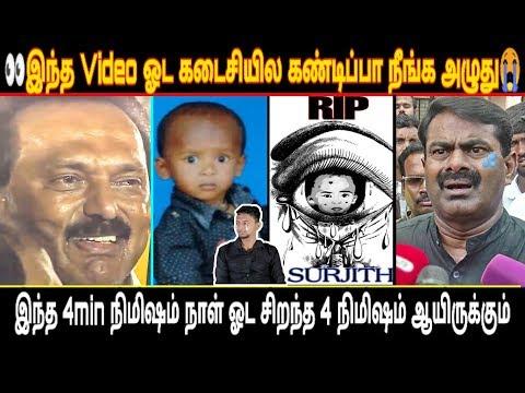 இந்த வீடியோ ஓட கடைசில கண்டிப்பா அழுவீங்க| surjith issue| surjith| borewell acciedent | geonar tamil