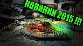 Новинки рыболовного рынка 2015!!!.