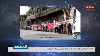 مظاهرة شعبية في تعز تندد بصمت المجتمع الدولي عن جرائم المليشيا